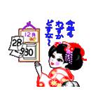 舞妓芸妓の年末年始と年賀状十二支(個別スタンプ:03)