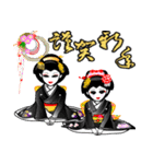 舞妓芸妓の年末年始と年賀状十二支(個別スタンプ:07)