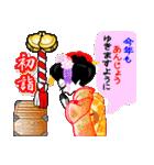 舞妓芸妓の年末年始と年賀状十二支(個別スタンプ:09)