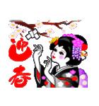 舞妓芸妓の年末年始と年賀状十二支(個別スタンプ:10)