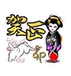 舞妓芸妓の年末年始と年賀状十二支(個別スタンプ:24)