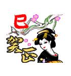 舞妓芸妓の年末年始と年賀状十二支(個別スタンプ:28)