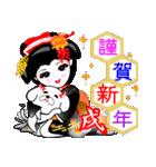 舞妓芸妓の年末年始と年賀状十二支(個別スタンプ:37)