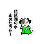 琵琶湖は、滋賀県の1/6ということを伝える(個別スタンプ:01)