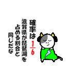 琵琶湖は、滋賀県の1/6ということを伝える(個別スタンプ:02)
