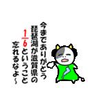 琵琶湖は、滋賀県の1/6ということを伝える(個別スタンプ:03)