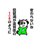 琵琶湖は、滋賀県の1/6ということを伝える(個別スタンプ:06)