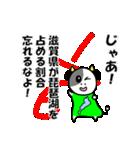 琵琶湖は、滋賀県の1/6ということを伝える(個別スタンプ:07)