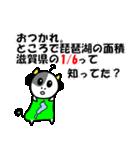 琵琶湖は、滋賀県の1/6ということを伝える(個別スタンプ:08)