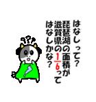 琵琶湖は、滋賀県の1/6ということを伝える(個別スタンプ:10)