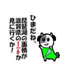 琵琶湖は、滋賀県の1/6ということを伝える(個別スタンプ:11)