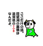 琵琶湖は、滋賀県の1/6ということを伝える(個別スタンプ:12)