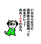 琵琶湖は、滋賀県の1/6ということを伝える(個別スタンプ:14)