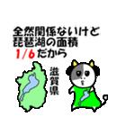 琵琶湖は、滋賀県の1/6ということを伝える(個別スタンプ:15)