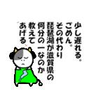 琵琶湖は、滋賀県の1/6ということを伝える(個別スタンプ:18)