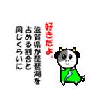 琵琶湖は、滋賀県の1/6ということを伝える(個別スタンプ:19)