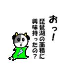 琵琶湖は、滋賀県の1/6ということを伝える(個別スタンプ:20)