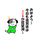 琵琶湖は、滋賀県の1/6ということを伝える(個別スタンプ:21)