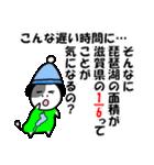 琵琶湖は、滋賀県の1/6ということを伝える(個別スタンプ:22)