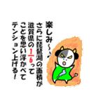 琵琶湖は、滋賀県の1/6ということを伝える(個別スタンプ:23)