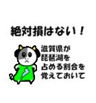 琵琶湖は、滋賀県の1/6ということを伝える(個別スタンプ:24)