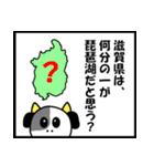 琵琶湖は、滋賀県の1/6ということを伝える(個別スタンプ:26)