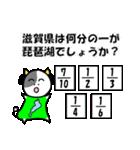 琵琶湖は、滋賀県の1/6ということを伝える(個別スタンプ:27)