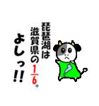 琵琶湖は、滋賀県の1/6ということを伝える(個別スタンプ:28)
