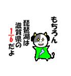 琵琶湖は、滋賀県の1/6ということを伝える(個別スタンプ:30)