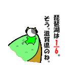 琵琶湖は、滋賀県の1/6ということを伝える(個別スタンプ:31)