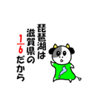 琵琶湖は、滋賀県の1/6ということを伝える(個別スタンプ:33)