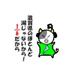 琵琶湖は、滋賀県の1/6ということを伝える(個別スタンプ:36)