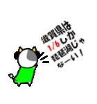 琵琶湖は、滋賀県の1/6ということを伝える(個別スタンプ:38)