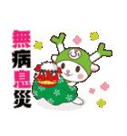 ふっかちゃんお正月セット(個別スタンプ:21)
