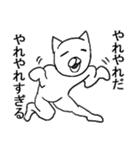 うぜぇねこ(個別スタンプ:1)
