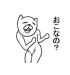 うぜぇねこ(個別スタンプ:7)