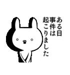 容疑者ウサギ(個別スタンプ:01)