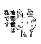 容疑者ウサギ(個別スタンプ:02)