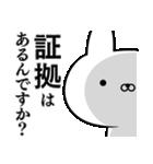 容疑者ウサギ(個別スタンプ:05)