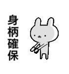 容疑者ウサギ(個別スタンプ:08)
