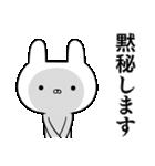 容疑者ウサギ(個別スタンプ:09)