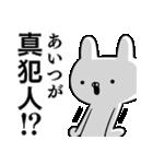 容疑者ウサギ(個別スタンプ:18)