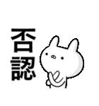 容疑者ウサギ(個別スタンプ:22)