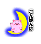 ブタ丸の日常2(好きな食べ物はラーメン)(個別スタンプ:3)