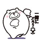 微笑みクマのスマイル2(個別スタンプ:14)