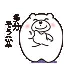 微笑みクマのスマイル2(個別スタンプ:23)