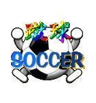 ボールは友達! ver.1(個別スタンプ:01)