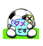 ボールは友達! ver.1(個別スタンプ:08)