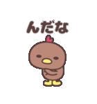 (・θ・){秋田弁・比内地鶏スタンプ)(個別スタンプ:08)