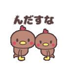 (・θ・){秋田弁・比内地鶏スタンプ)(個別スタンプ:09)